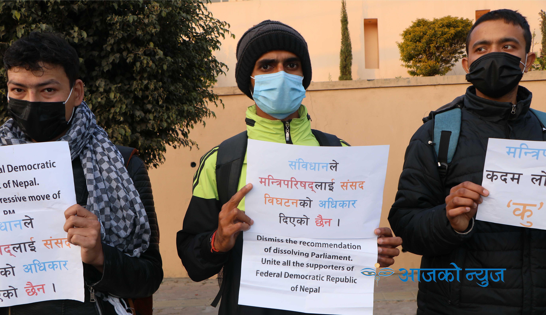 संसद विघटनविरुद्ध विरोध प्रदर्शन (फोटोफिचर)
